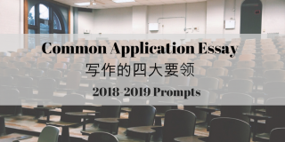Common Application Essay 写作的四大要领